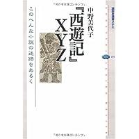 『西遊記』XYZ このへんな小説の迷路をあるく (講談社選書メチエ)