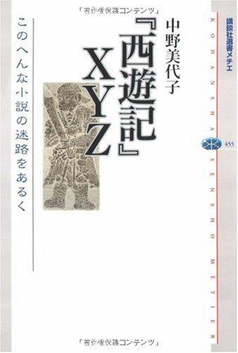 『西遊記』XYZ このへんな小説の迷路をあるく (講談社選書メチエ)の詳細を見る