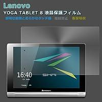 Lenovo yoga tablet 8 保護フィルム/液晶保護フィルム レノボ アンドロイド タブレット PCタブレット android タブレットpc 液晶保護シート YOGA8-FILM-W40109