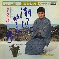 潮風が吹きぬける町 (MEG-CD)