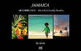 [Sasha]のJAMAICA 〜地上の楽園に生きる  The Life in Earthly Paradise