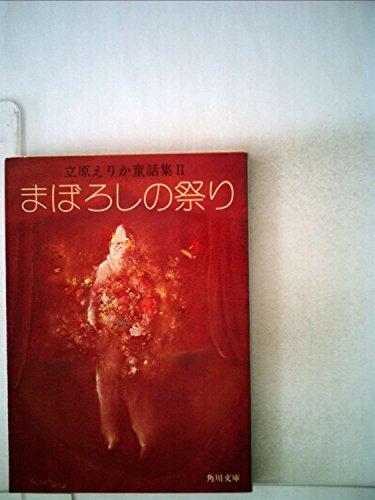 まぼろしの祭り―立原えりか童話集2 (角川文庫)