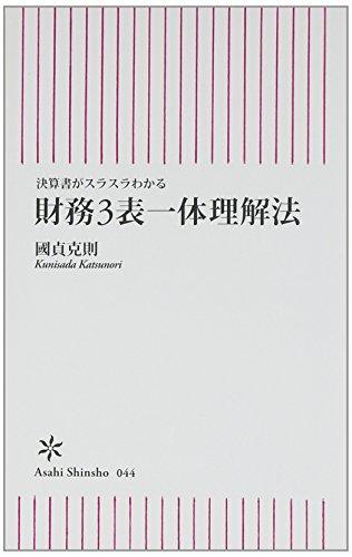 決算書がスラスラわかる 財務3表一体理解法 (朝日新書 44)の詳細を見る