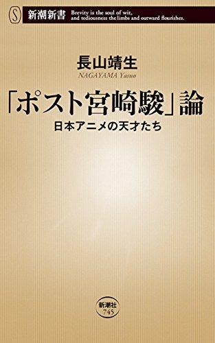 「ポスト宮崎駿」論―日本アニメの天才たち―(新潮新書)