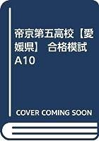 帝京第五高校【愛媛県】 合格模試A10