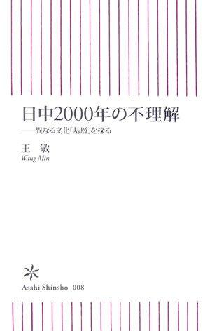日中2000年の不理解―異なる文化「基層」を探る (朝日新書)の詳細を見る