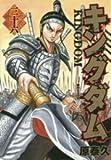 キングダム 1~最新巻 (ヤングジャンプコミックス)