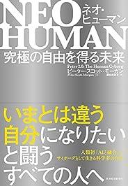 NEO HUMAN ネオ・ヒューマン―究極の自由を得る未来