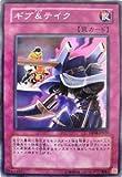 DP08-JP029 SR ギブ&テイク【遊戯王シングルカード】