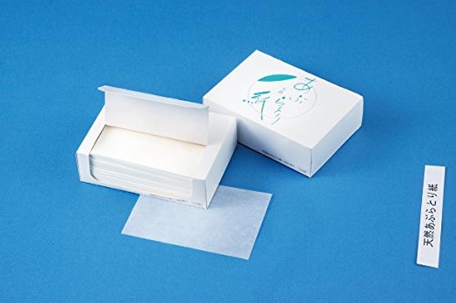 ブラザー無秩序恵み栄和産業 天然 あぶらとり紙 白 10×7cm 業務用 フェイスケア 1000枚入