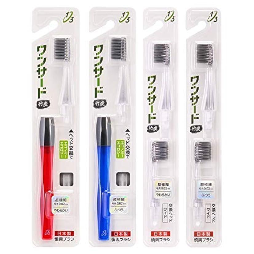 収束データベースなのでヘッド交換式歯ブラシ 竹炭 ファミリーセット 超極細 / 3列スリム&4列ワイド / ふつう&やわらかい/クリアレッド&クリアブルー ブラシ6本入り