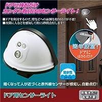 (まとめ)旭電機化成 ドア用センサーライト 810799【×3セット】