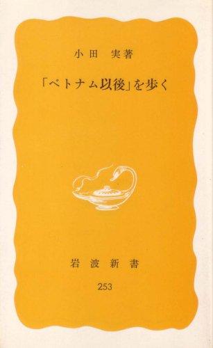 「ベトナム以後」を歩く (1984年) (岩波新書)の詳細を見る