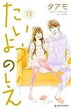 たいようのいえ(13) (デザートコミックス)