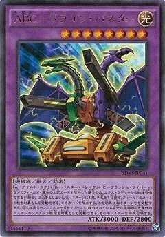 遊戯王/第9期/SDKS-JP041 ABC?ドラゴン・バスター【ウルトラレア】