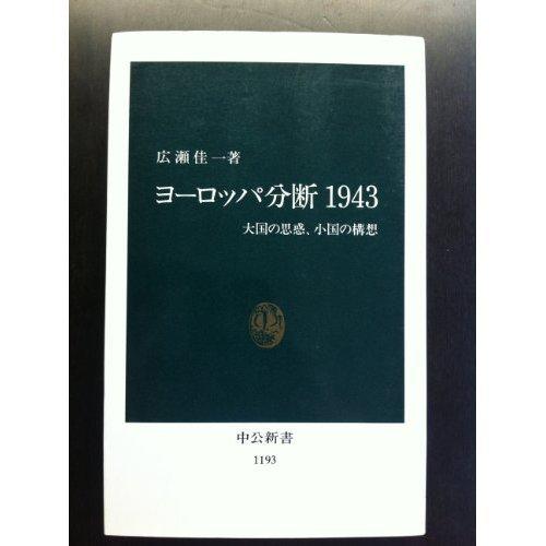 ヨーロッパ分断1943―大国の思惑、小国の構想 (中公新書)の詳細を見る