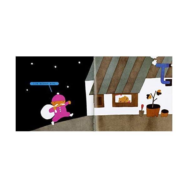 まどから おくりもの (五味太郎・しかけ絵本(3))の紹介画像3
