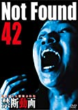 Not Found 42 ―ネットから削除された禁断動画― [DVD]