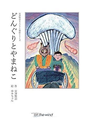 宮澤賢治オリジナル挿絵シリーズ どんぐりとやまねこ