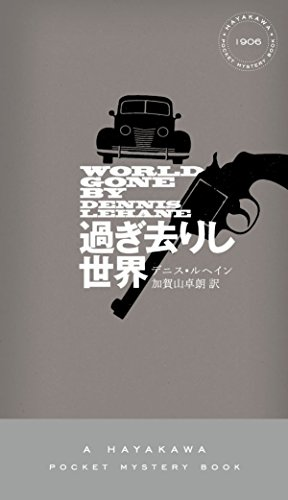 過ぎ去りし世界 (ハヤカワ・ミステリ1906)