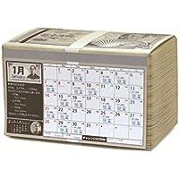 アルタ 2019年 カレンダー 20万円貯まるカレンダー 札束貯金型 CAL19010