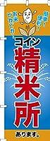 既製品のぼり旗 「コイン精米所」秋の味覚 農作物 短納期 高品質デザイン 600mm×1,800mm のぼり