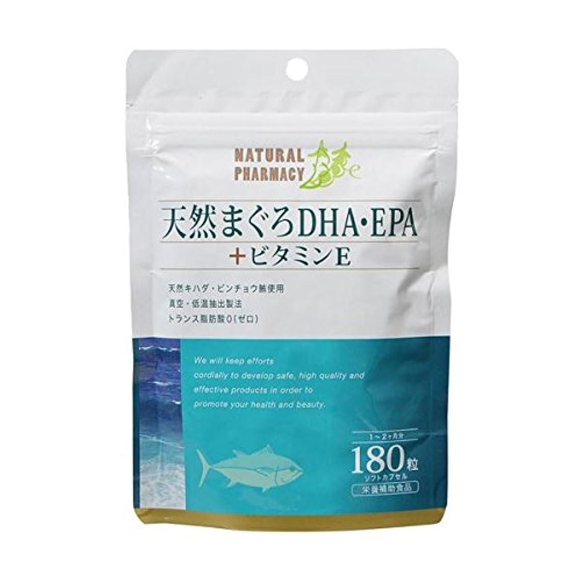 天然まぐろDHA?EPA+ビタミンE 180粒 ×2個セット【すみや】