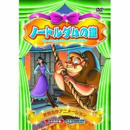 雑貨・ホビー・インテリア CD・DVD・Blu-ray DVD ノートルダムの鐘 DVD [並行輸入品]
