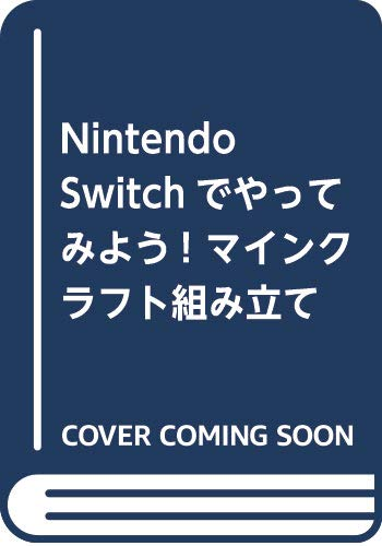 Nintendo Switchでやってみよう! マインクラフ...
