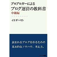 プロブロガーによる「ブログ運営の教科書」中級編 (イケハヤ書房)