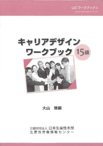 キャリアデザインワークブック15講 (LICワークブック)