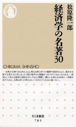 経済学の名著30 (ちくま新書)の詳細を見る