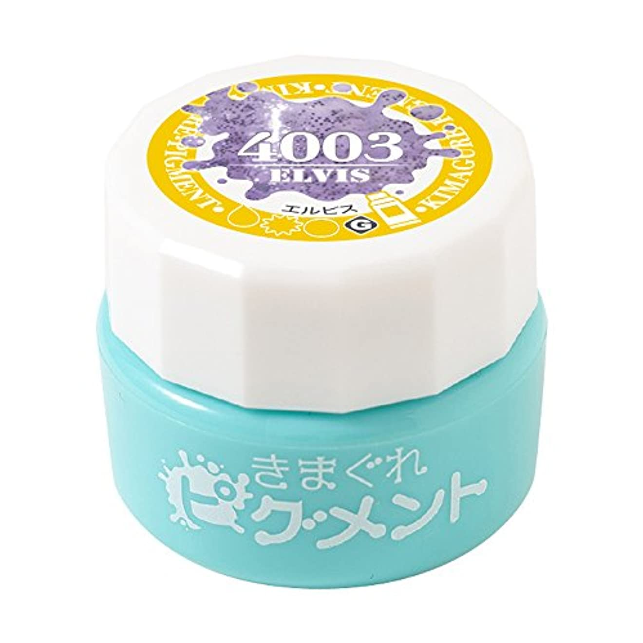 忘れるペルメルアレルギー性Bettygel きまぐれピグメント エルビス QYJ-4003 4g UV/LED対応