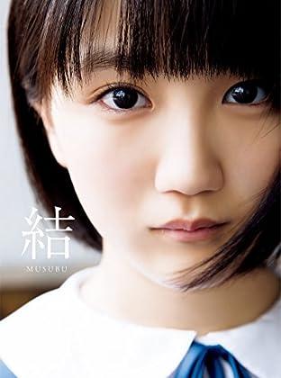 アンジュルム/カントリー・ガールズ 船木結 ファースト写真集 『 結 MUSUBU 』