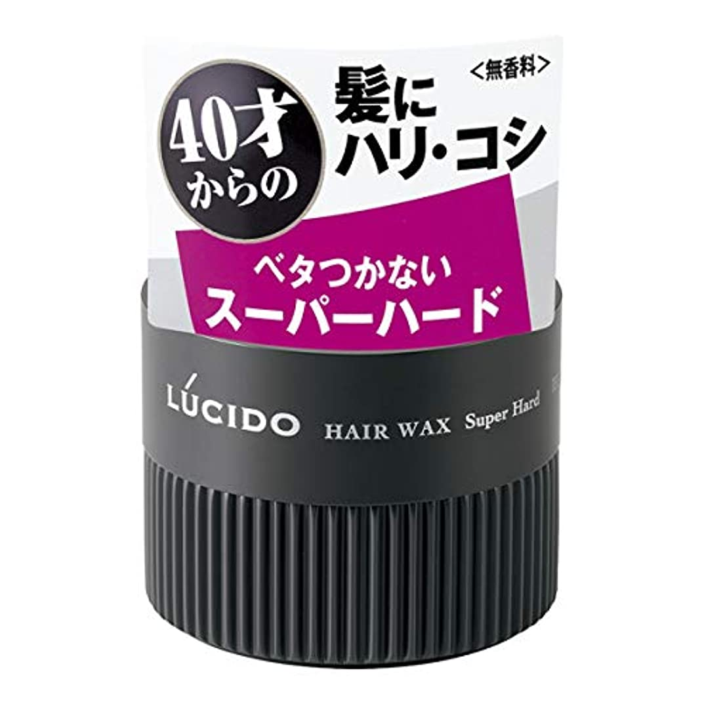 砂解放する回答LUCIDO(ルシード) ヘアワックス スーパーハード 80g