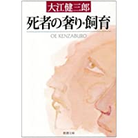 死者の奢り・飼育 (新潮文庫)