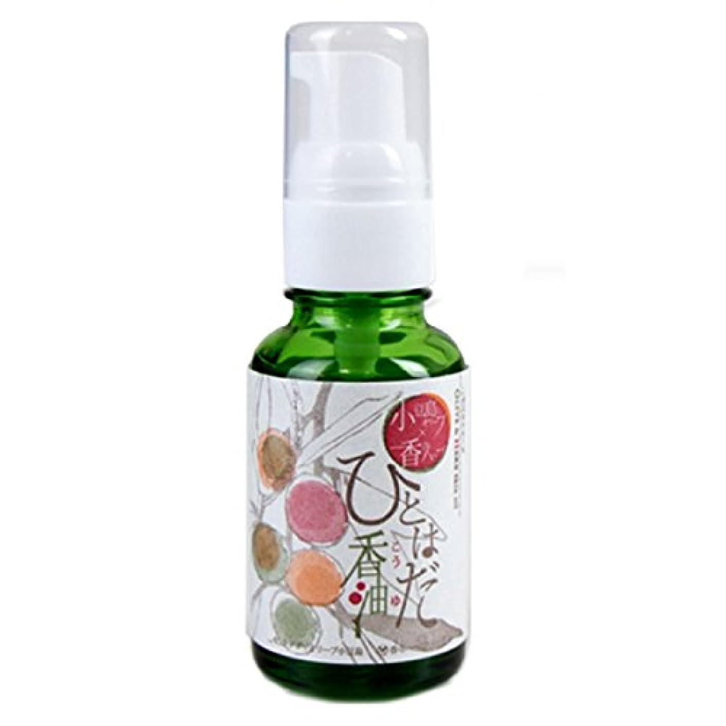 臭い全体に適応するアグリオリーブ小豆島 小豆島産オリーブオイル使用 ボディスキンケアオイル 「ひとはだ香油」 30mlボトル