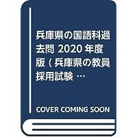兵庫県の国語科過去問 2020年度版 (兵庫県の教員採用試験「過去問」シリーズ)