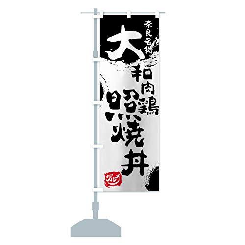 大和肉鶏照焼丼 のぼり旗 サイズ選べます(ショート60x150cm 左チチ)