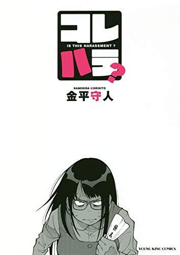 コレハラ? (ヤングキングコミックス)