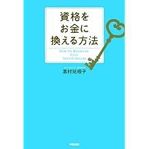 資格をお金に換える方法 (中経出版)