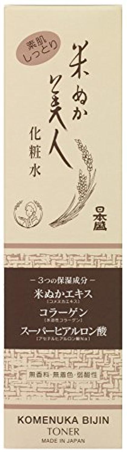 ペンダント優雅エキス米ぬか美人 化粧水 200ml