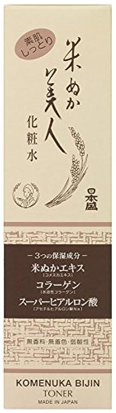 考古学者遅らせる代わりの米ぬか美人 化粧水 200ml