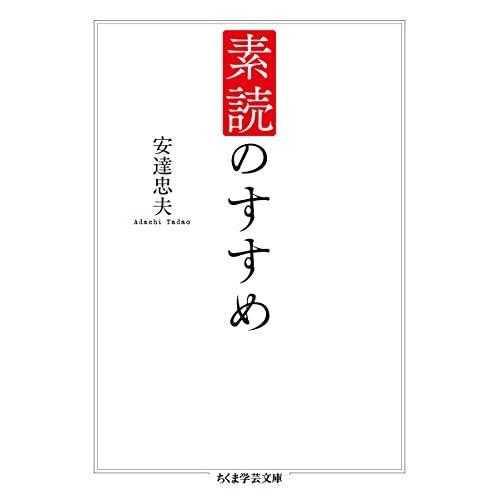 素読のすすめ (ちくま学芸文庫)