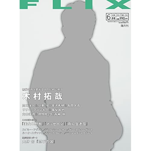 FLIX(フリックス)2017年6月号