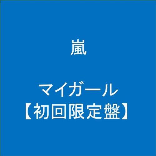 マイガール【初回限定盤】