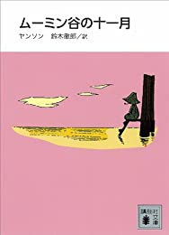 新装版 ムーミン谷の十一月 (講談社文庫)
