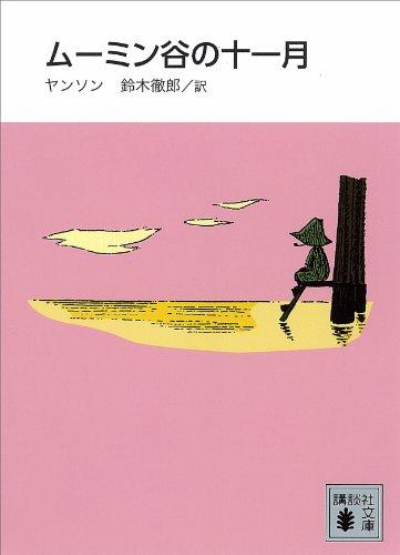 新装版 ムーミン谷の十一月 (講談社文庫)の詳細を見る