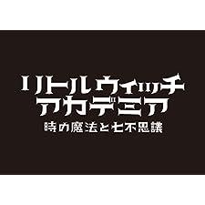 【PS4】リトルウィッチアカデミア 時の魔法と七不思議-Variation_P