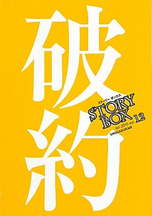 STORY BOX 12